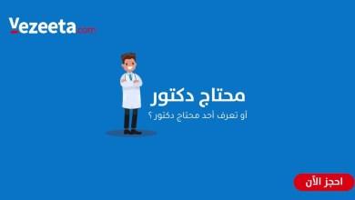 صورة تطبيق فيزيتا لحجز موعد مع الأطباء في مدينتك بعدد من الدول الوطن العربي