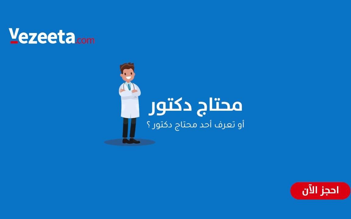 %D9%81%D9%8A%D8%B2%D9%8A%D8%AA%D8%A7 - مكتبة التطبيقات الصحية التي تخدم المواطن السعودي والعربي