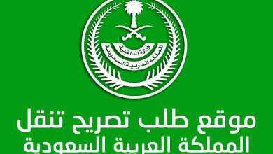 Photo of الأمن العام يطلق خدمة طلب التنقل لأصحاب الظروف الاستثنائية والطارئة