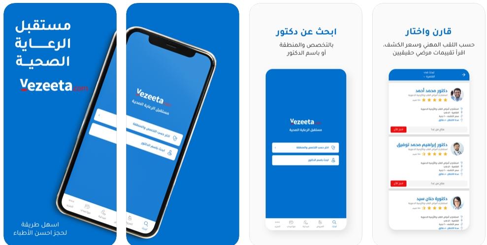 2020 04 09 11 04 41 Window - تطبيق فيزيتا لحجز موعد مع الأطباء في مدينتك بعدد من الدول الوطن العربي