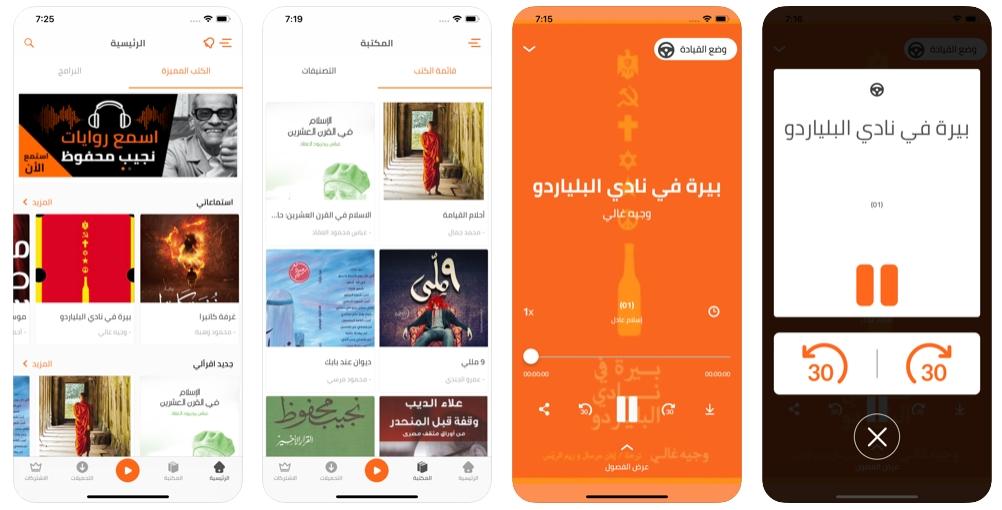 2020 04 09 12 53 44 Window - تطبيق اقرأ لي يقدم كتب ومقالات ونشرات مسموعة باللغة العربية