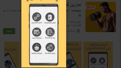 صورة تطبيق تمارين كمال الأجسام أقوى دليل شامل لرياضة كمال الأجسام باللغة العربية