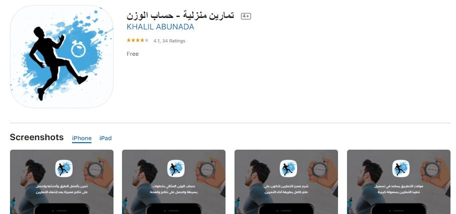 2020 04 14 12 54 45 Window - تطبيق تمارين منزلية يشرح أفضل التمارين بدون معدات ويتتبع الوزن