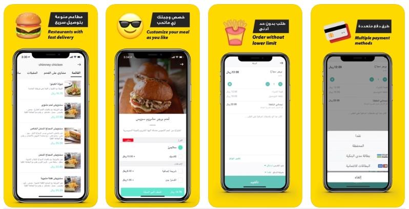 2020 04 16 14 43 08 Window - أفضل تطبيقات توصيل الطعام والمنتجات الغذائية في المملكة