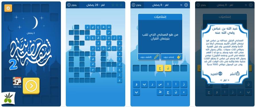 2020 04 20 16 57 30 Window - لعبة رشفة رمضانية (الجزأ الأول والثاني) كلمات متقاطعة بأسئلة ثقافية وإسلامية