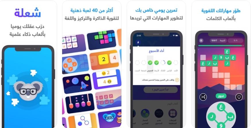 2020 04 21 18 50 43 Window - تطبيق شعلة - درّب عقلك يومياً بألعاب ذكاء علمية
