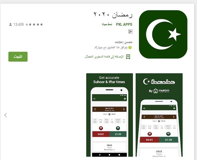 2020 04 26 18 23 09 Window - تطبيق رمضان 2020 الأفضل لتتبع ساعات الصوم والفطار على أندرويد
