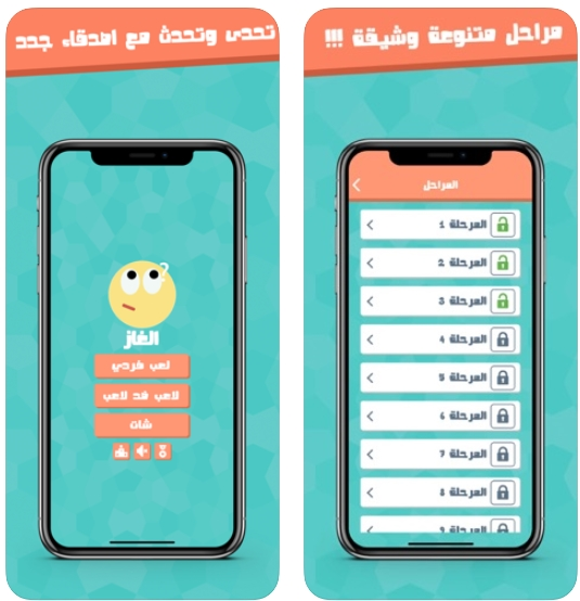2020 04 29 20 49 35 الغاز عربية on the App Store - لعبة ألغاز عربية - تحدى لاعبين أون لاين في حل أكثر من 1000 لغز