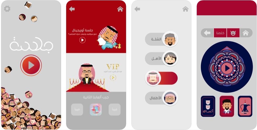 2020 04 30 20 46 32 Jalsah جلسة on the App Store - أفضل تطبيقات وألعاب تسلية الوقت يمكنك لعبها بالمنزل