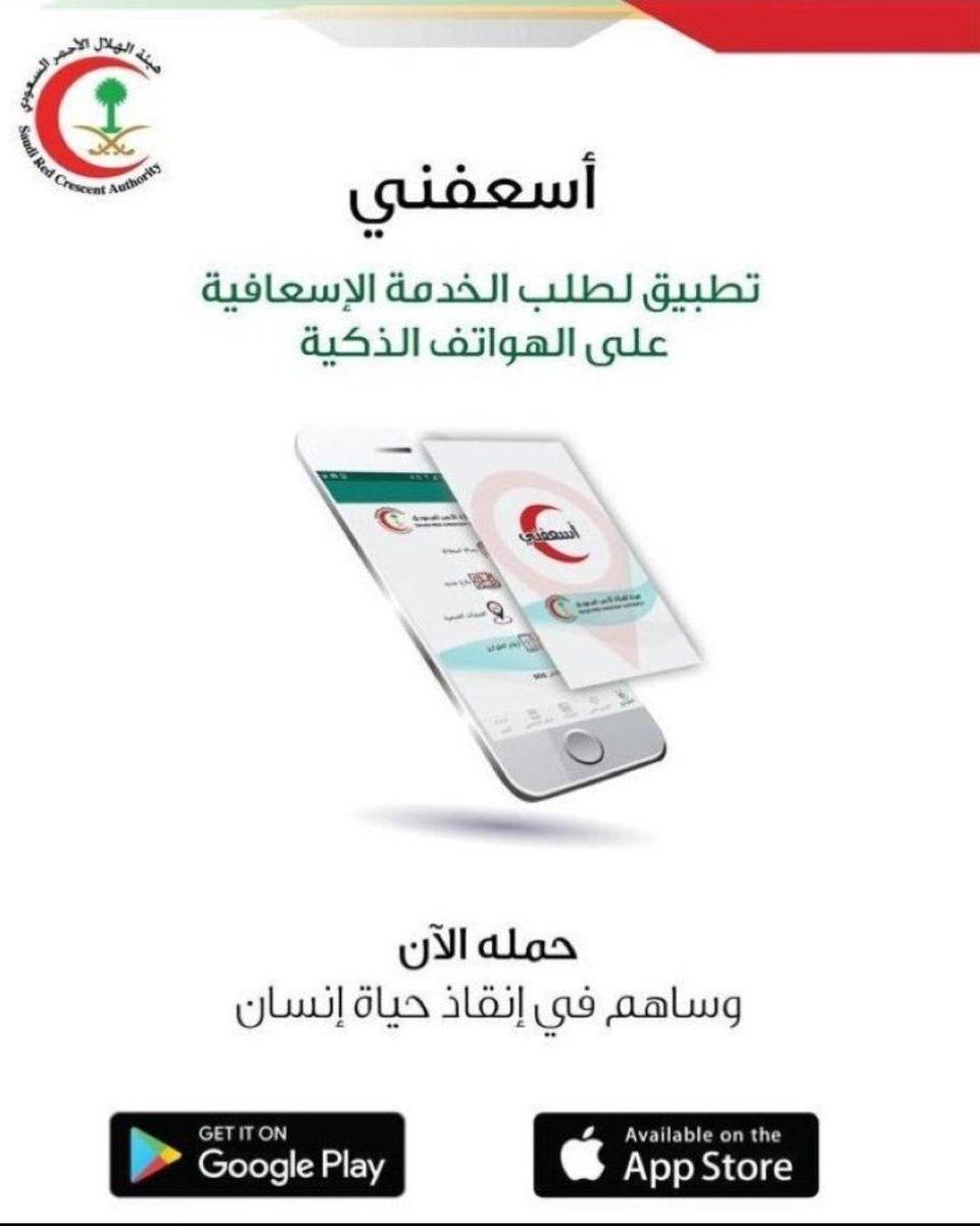 Ddt848lVMAA6LHF - مكتبة التطبيقات الصحية التي تخدم المواطن السعودي والعربي