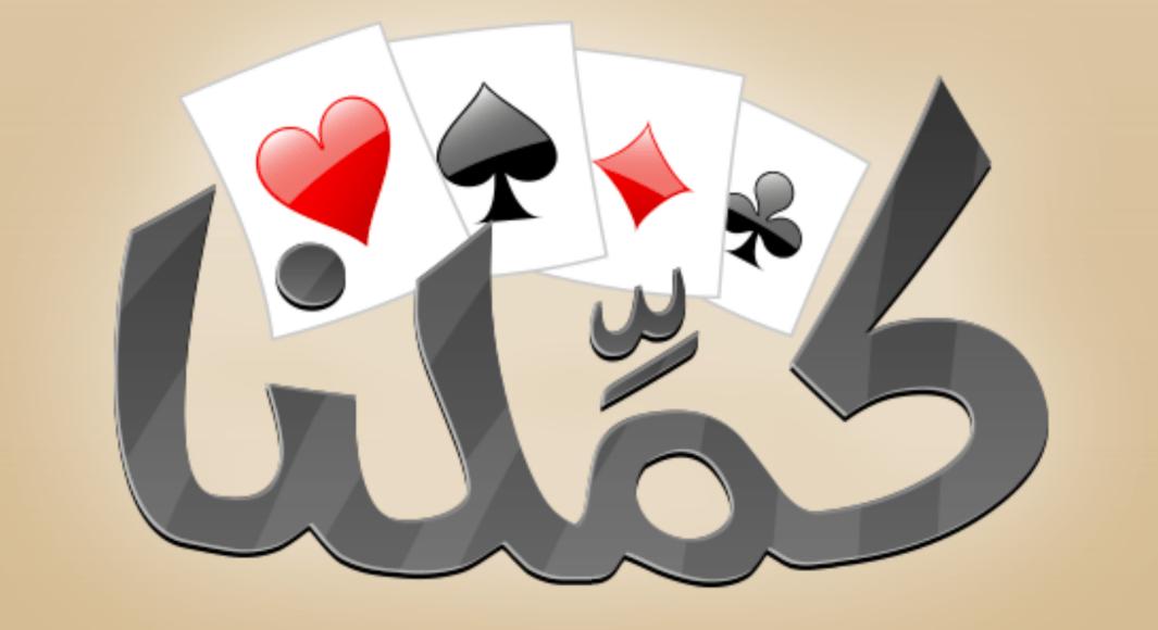 Screenshot 2015 06 11 01 14 321 - لعبة كملنا أحد أشهر ألعاب الورق في العالم العربي