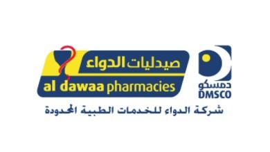 صورة تطبيق صيدليات الدواء لتوصيل الدواء إليك في المملكة