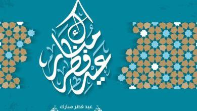 صورة تطبيق تهاني عيد الفطر 2020 يضم خلفيات ورسائل تهنئة بحلول العيد
