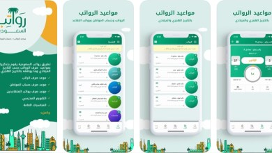 Photo of تطبيق رواتب السعودية الأفضل لمتابعة مواعيد صرف رواتب الموظفين