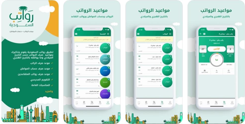 2020 05 09 23 23 25 Window - تطبيق رواتب السعودية الأفضل لمتابعة مواعيد صرف رواتب الموظفين
