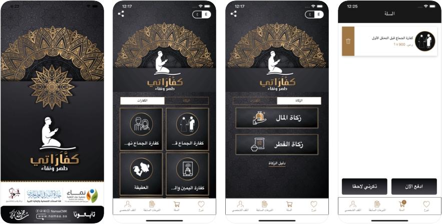 2020 05 14 00 07 15 كفارة Kaffarah on the App Store - تطبيق كفارة يسهل عليك أداء الكفارة ويوصلها إلى مستحقيها