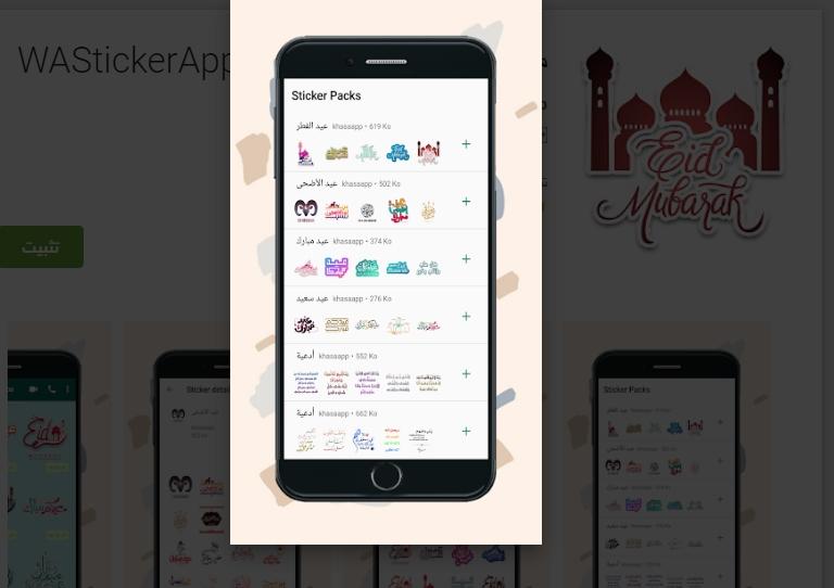 2020 05 16 21 56 40 Window - تطبيق WAStickerApps يقدم باقة ملصقات تهنئة بالعيد إلى الواتساب