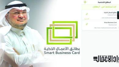 Photo of تطبيق بطائق الأعمال الذكية لإنشاء بطاقة أعمال رقمية