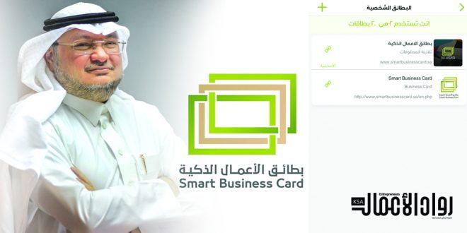 web 3 660x330 1 - تطبيق بطائق الأعمال الذكية لإنشاء بطاقة أعمال رقمية