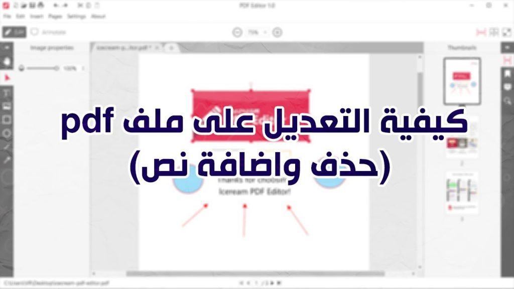 التعديل على ملف pdf 1024x576 - كيفية التعديل على ملف pdf بدون برامج | الكتابة على ملف pdf بواسطة Word