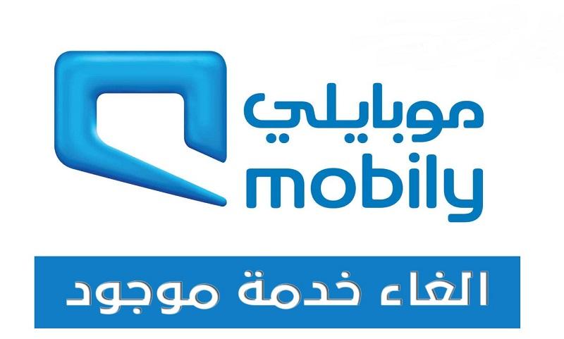 الغاء خدمة موجود موبايلي 1 - الغاء خدمة موجود موبايلي وما هي خدمة موجود موبايلي للايفون