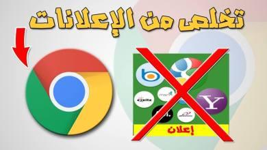 صورة كيفية الغاء ظهور الاعلانات في جوجل كروم بشكل نهائي