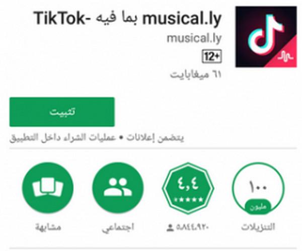 تحميل برنامج تيك توك على الكمبيوتر - تحميل برنامج تيك توك على الكمبيوتر والآيفون ومميزاته الحصرية
