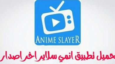 Photo of كيفية تحميل تطبيق انمي سلاير وشرح التطبيق والتعرف على مميزاته
