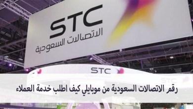 Photo of رقم الاتصالات السعودية من موبايلي كيف اطلب خدمة العملاء