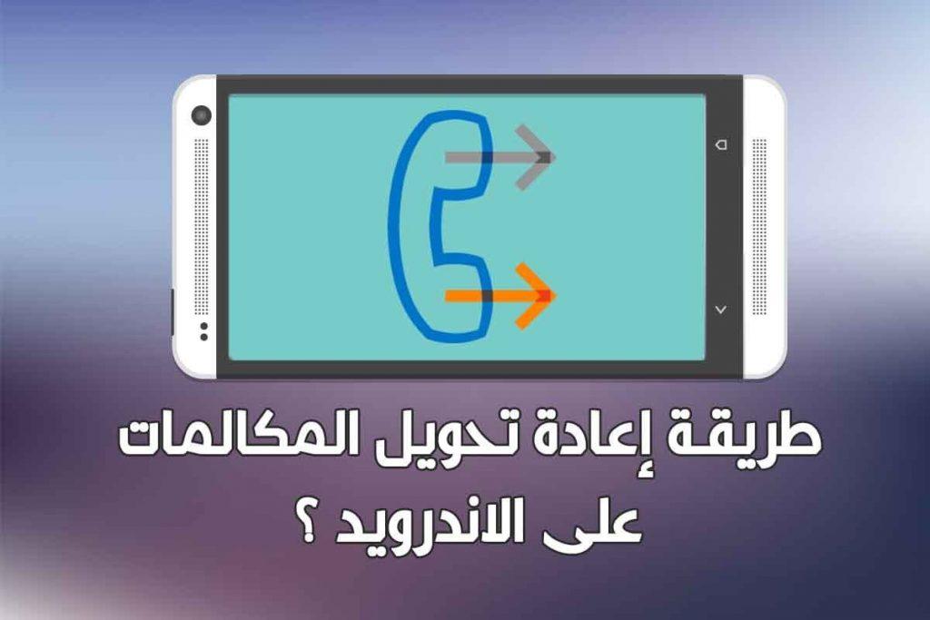 طريقة تحويل المكالمات في الاندرويد 1 1024x683 - طريقة تحويل المكالمات في الاندرويد | تحويل المكالمات في هواتف سامسونج