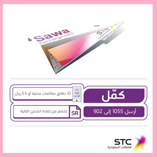 كيفية استعادة حساب خدماتي stc 2 - كيفية استعادة حساب خدماتي stc وطريقة إعادة الخدمة لشريحة سوا stc