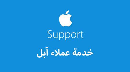 10 1 - مركز صيانة ابل في الرياض | عناوين فروع مركز صيانة ابل Apple في الرياض