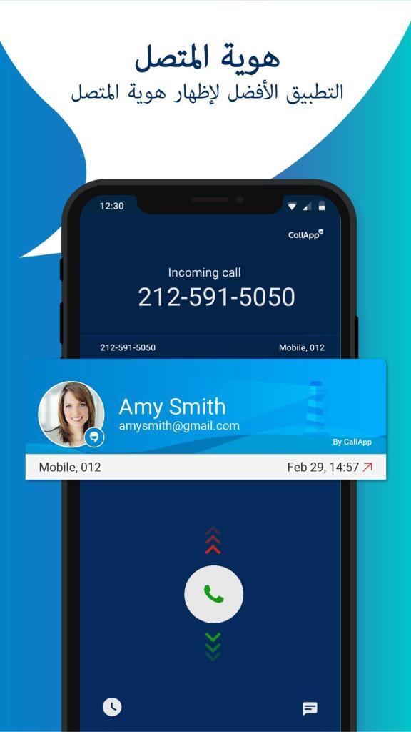 104 576x1024 - افضل برنامج لمعرفة المتصل 2020 للايفون اظهار ارقام الاسماء المجهولة