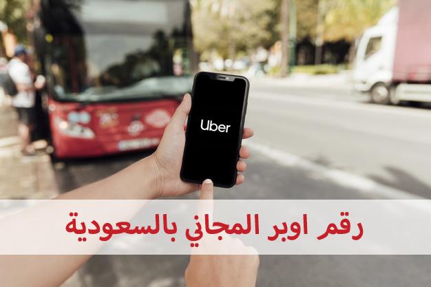 close up finger pointing phone screen 23 2148264018 1 - رقم اوبر المجاني بالسعودية و كيفية التواصل مع خدمة العملاء