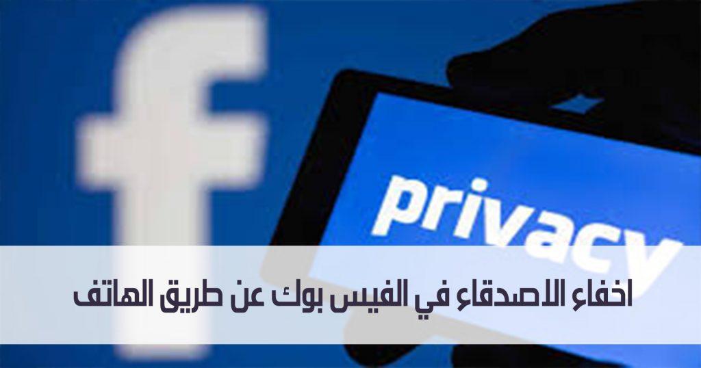 اخفاء الاصدقاء في الفيس بوك عن طريق الهاتف 1024x538 - اخفاء الاصدقاء في الفيس بوك عن طريق الهاتف