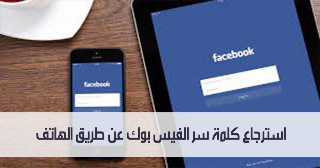 استرجاع كلمة سر الفيس بوك عن طريق الهاتف 1024x538 - استرجاع كلمة سر الفيس بوك عن طريق الهاتف