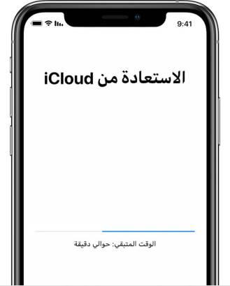 استرجاع نسخة احتياطية على الايفون - طريقة استرجاع النسخة الاحتياطية للايفون من icloud