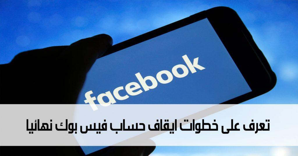 ايقاف حساب فيس بوك نهائيا 1024x538 - تعرف على خطوات ايقاف حساب فيس بوك نهائيا
