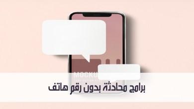 برامج محادثة بدون رقم هاتف - تعرف على برامج محادثة بدون رقم هاتف يمكنك استخدامها