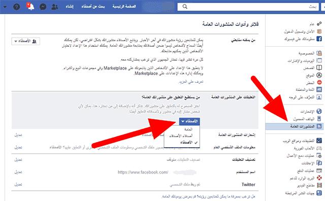 حل مشكلة عدم ظهور المتابعين في الفيس بوك - حل مشكلة عدم ظهور المتابعين في الفيس بوك 2020