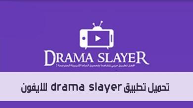 تحميل تطبيق دراما سلاير drama slayer للايفون