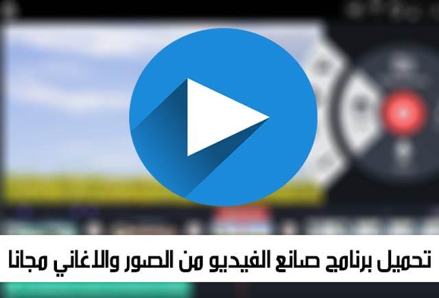 تحميل برنامج صانع الفيديو من الصور والاغاني مجانا - تحميل برنامج صانع الفيديو من الصور والاغاني مجانا