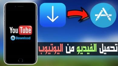 برامج تحميل فيديوهات للايفون