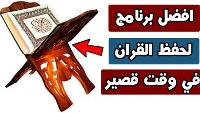 تحفيظ القرآن القرآن الكريم بالصوت والصورة بالتكرار للأطفال