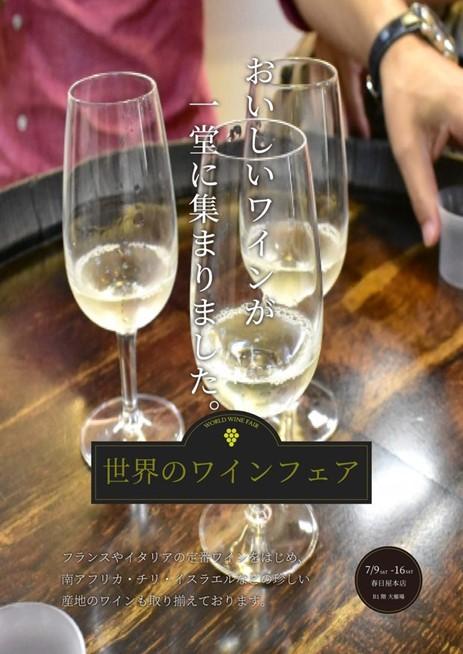 ワインフェアDM(写真差し替え)