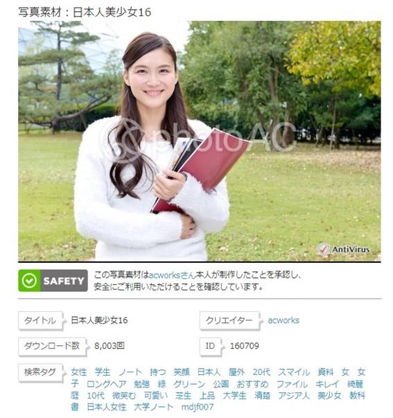日本人美少女