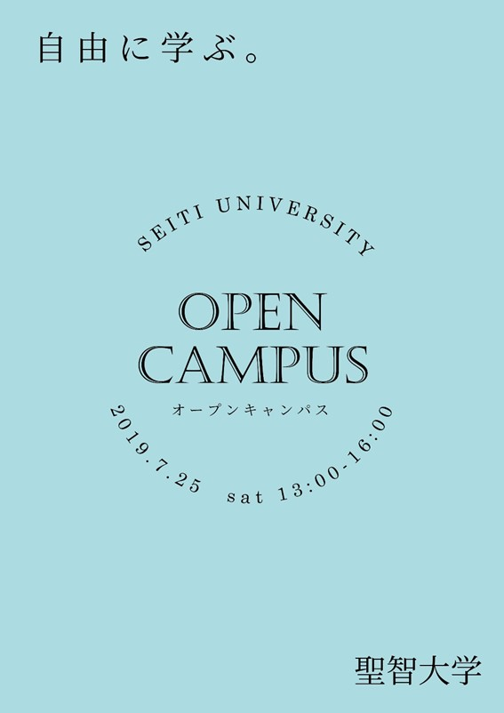 オープンキャンパスポスター(背景色あり)
