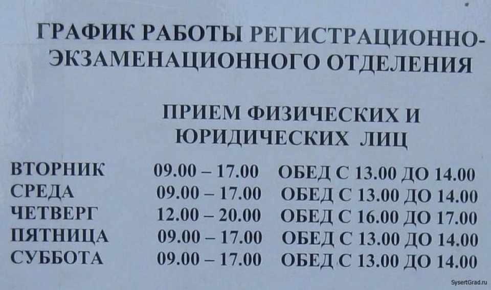 Часы работы экзаменов в ГИБДД Сысерти