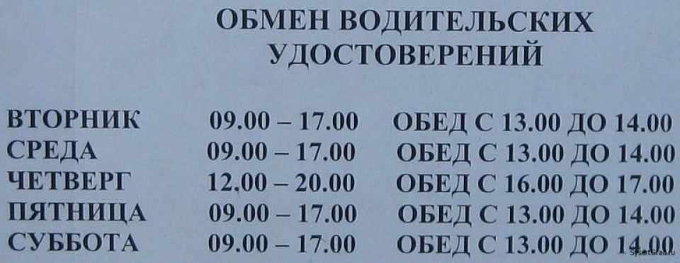 Обмен водительских удостоверений в ГИБДД Сысерти