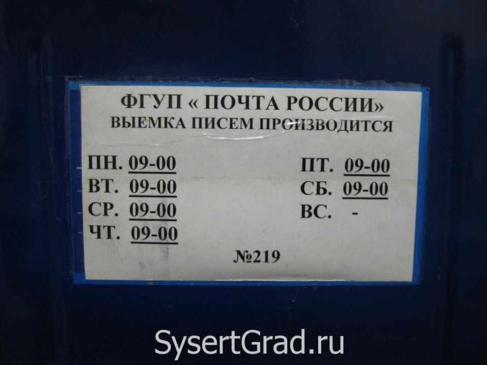 Когда производится выемка писем в почтовом отделении Сысерти на улице Карла Либкнехта, 30